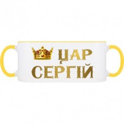 Кружка двухцветная царь Сергей