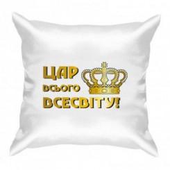 Подушка Царь всего света - Moda Print
