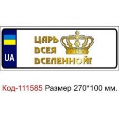 Номер на детскую коляску табличка с именем Царь всея вселенной