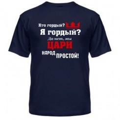 Мужская футболка Цари народ простой - Moda Print