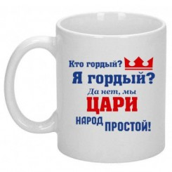 Кружка Цари народ простой - Moda Print