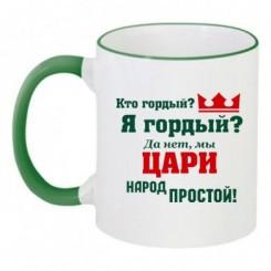 Чашка двухцветная Цари народ простой - Moda Print