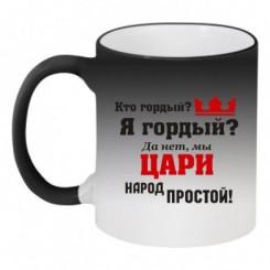 Кружка-хамелеон Цари народ простой - Moda Print