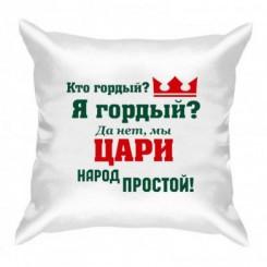 Подушка Цари народ простой - Moda Print