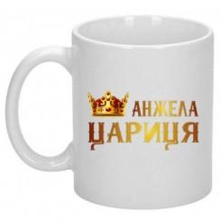 Чашка цариця Анжела