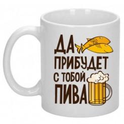 Кружка Да прибудет с тобой пива - Moda Print