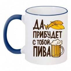 Чашка двухцветная Да прибудет с тобой пива - Moda Print