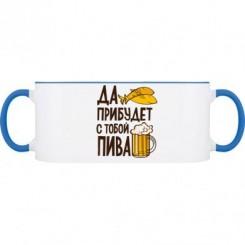 Кружка двухцветная Да прибудет с тобой пива - Moda Print
