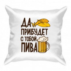 Подушка Да прибудет с тобой пива - Moda Print