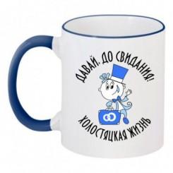 Чашка двокольорова Давай до побачення - Moda Print