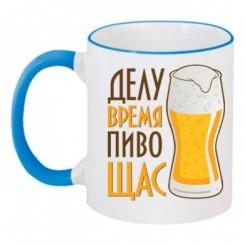 Чашка двухцветная Делу время пиву щас - Moda Print