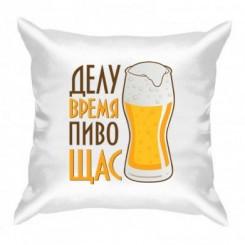 Подушка Делу время пиву щас - Moda Print