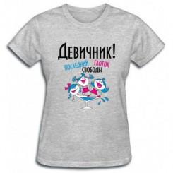 Футболка женская Девичник - Moda Print