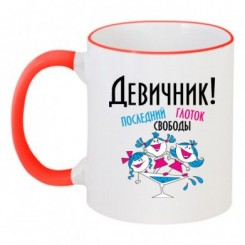 Чашка двокольорова Девичник - Moda Print