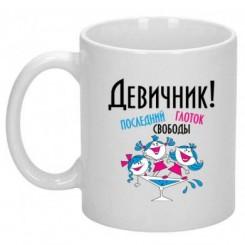 Чашка Девичник