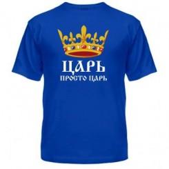 Мужская футболка Для Царя - Moda Print