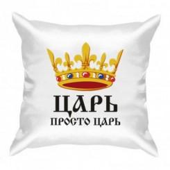 Подушка Для Царя - Moda Print