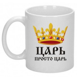 Чашка Для Царя