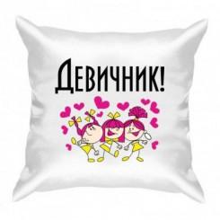 Подушка Для девичника - Moda Print