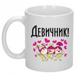 Чашка Для девичника - Moda Print