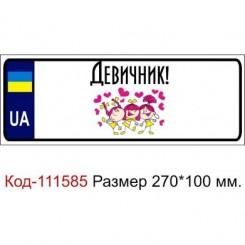 Номер на дитячу коляску табличка з ім'ям Для девичника - Moda Print