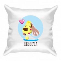Подушка для нареченої