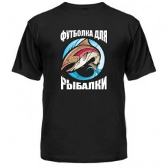 Мужская футболка для рыбалки