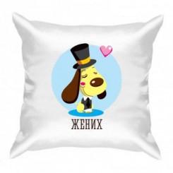 Подушка для нареченого - Moda Print