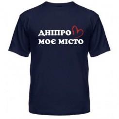 Футболка чоловіча Дніпро моє Місто - Moda Print