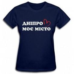 Футболка жіноча Дніпро моє Місто - Moda Print