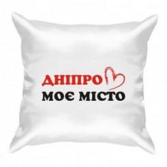 Подушка Дніпро моє Місто - Moda Print