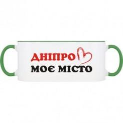 Кружка двокольорова Дніпро моє Місто - Moda Print