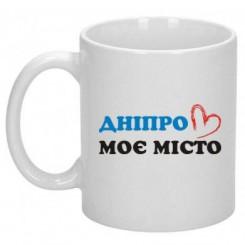 Чашка Дніпро моє Місто - Moda Print