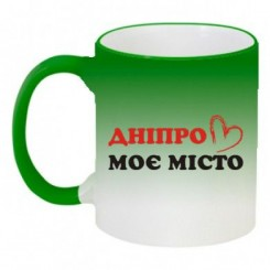 Кружка-хамелеон Дніпро моє Місто - Moda Print