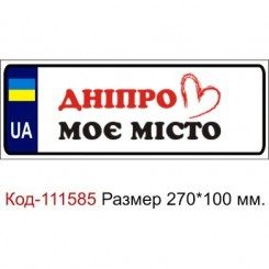 Номер на дитячу коляску табличка з ім'ям Дніпро моє Місто - Moda Print