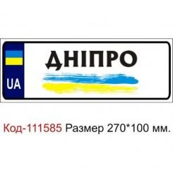 Номер на дитячу коляску табличка з ім'ям Дніпро - Moda Print