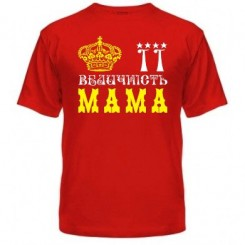 Мужская футболка Ее величество Мама