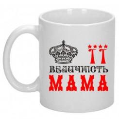 Кружка Ее величество Мама
