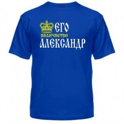 Мужская футболка его величество Александр - Moda Print
