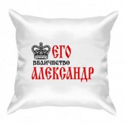 Подушка его величество Александр
