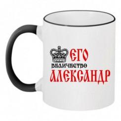 Чашка двухцветная его величество Александр - Moda Print