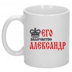 Чашка його величність Олександр
