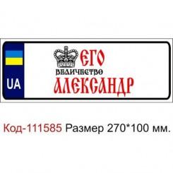Номер на детскую коляску табличка с именем его величество Александр - Moda Print