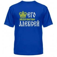 Мужская футболка Его величество Алексей