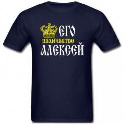Футболка детская Его величество Алексей - Moda Print