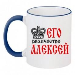 Чашка двухцветная Его величество Алексей