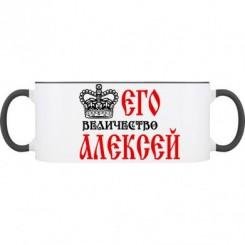 Кружка двокольорова Його величність Олексій - Moda Print