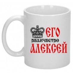 Чашка Його величність Олексій