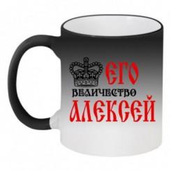 Кружка-хамелеон Його величність Олексій - Moda Print