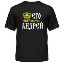 Мужская футболка Его величество Андрей